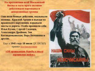 На протяжении всей Московской битвы в тылу врага активно действовали партизан