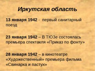 Иркутская область 13 января 1942 - первый санитарный поезд 23 января 1942 – В