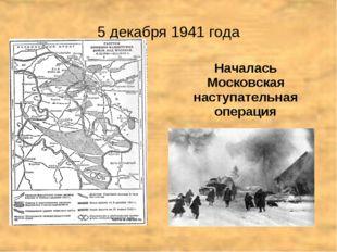 5 декабря 1941 года Началась Московская наступательная операция