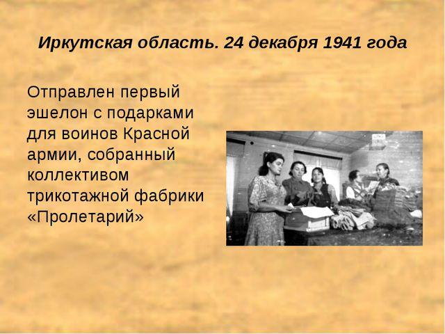 Иркутская область. 24 декабря 1941 года Отправлен первый эшелон с подарками д...