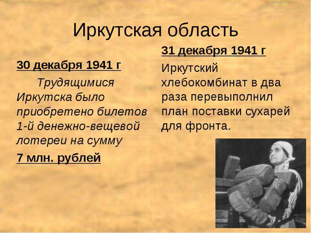 Иркутская область 30 декабря 1941 г Трудящимися Иркутска было приобретено бил...