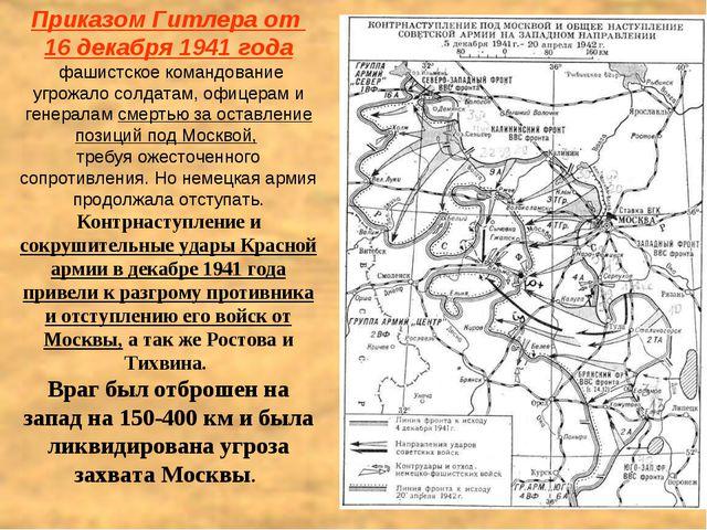 Приказом Гитлера от 16 декабря 1941 года фашистское командование угрожало сол...
