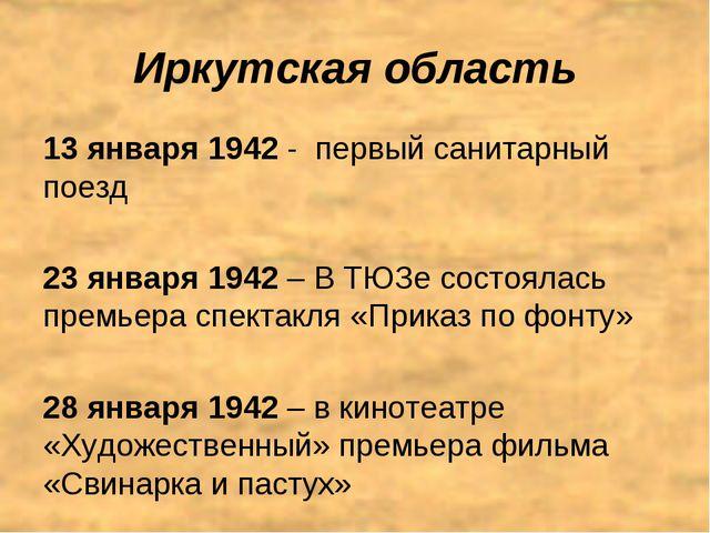 Иркутская область 13 января 1942 - первый санитарный поезд 23 января 1942 – В...