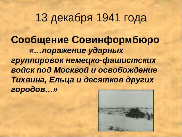 13 декабря 1941 года Сообщение Совинформбюро«…поражение ударных группировок...
