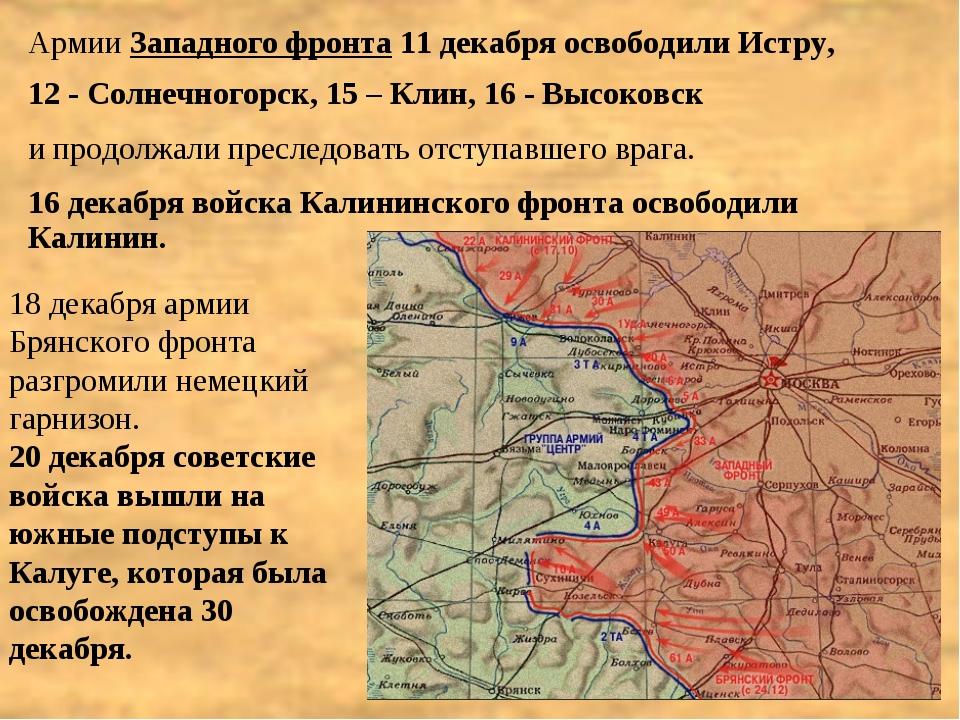 Армии Западного фронта 11 декабря освободили Истру, 12 - Солнечногорск, 15 –...
