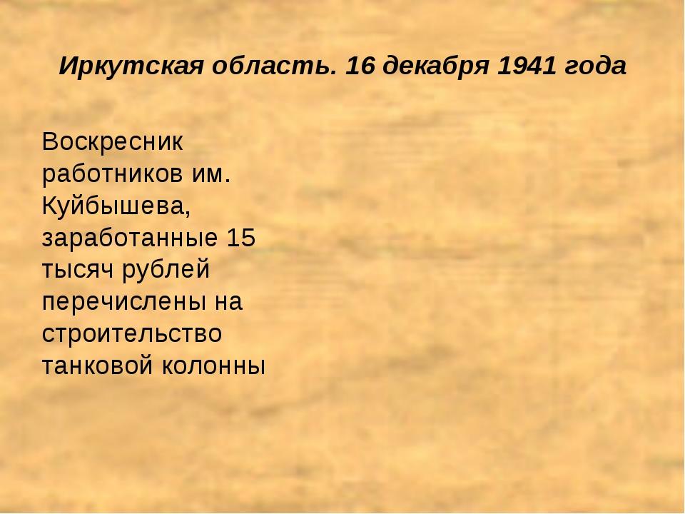 Иркутская область. 16 декабря 1941 года Воскресник работников им. Куйбышева,...