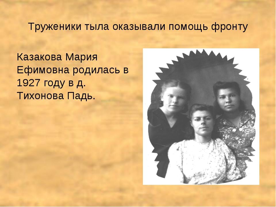 Труженики тыла оказывали помощь фронту Казакова Мария Ефимовна родилась в 192...