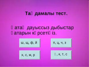 Қатаң дауыссыз дыбыстар қатарын көрсетіңіз. ш, щ, ф, й п, ц, ч, з х, с, ж, р