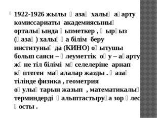 1922-1926 жылы Қазақ халық ағарту комиссариаты академиясының орталығында қыз