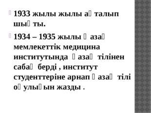 1933 жылы жылы ақталып шықты. 1934 – 1935 жылы Қазақ мемлекеттік медицина ин