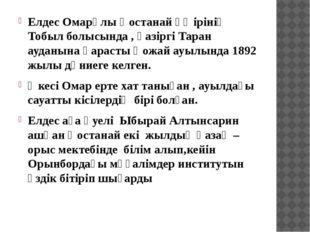 Елдес Омарұлы Қостанай өңірінің Тобыл болысында , қазіргі Таран ауданына қар