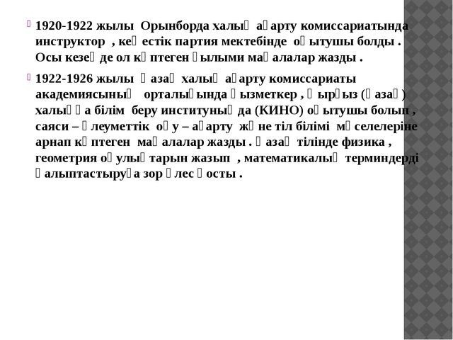 1920-1922 жылы Орынборда халық ағарту комиссариатында инструктор , кеңестік...
