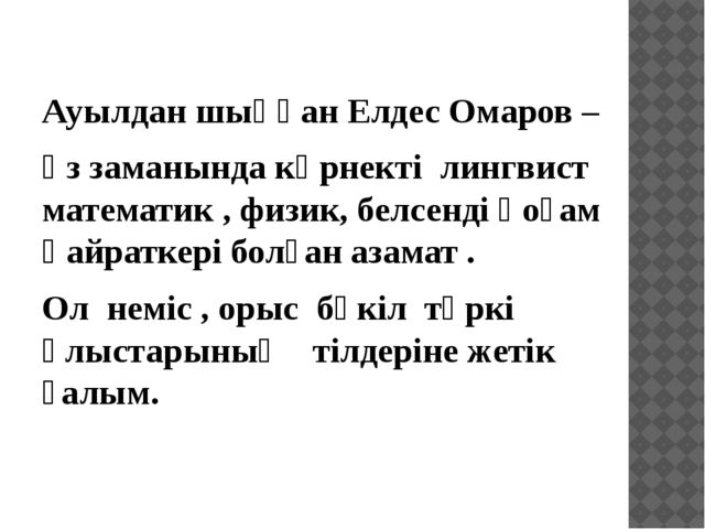 Ауылдан шыққан Елдес Омаров – өз заманында көрнекті лингвист математик , физ...