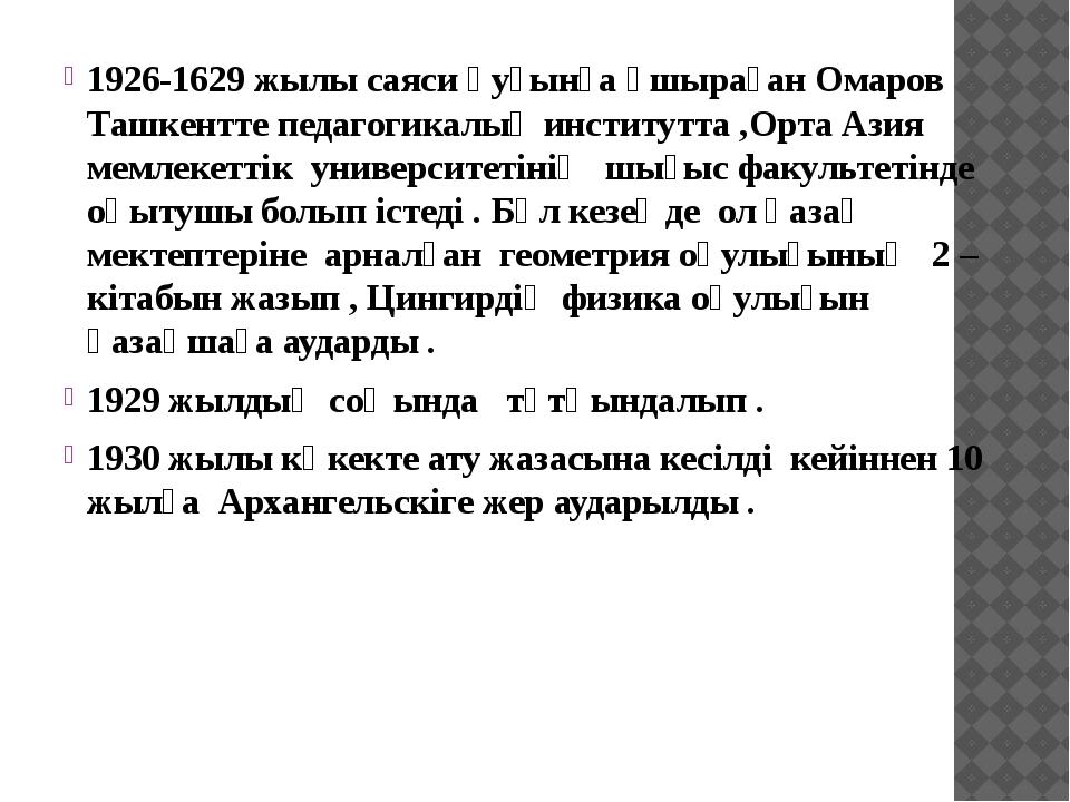 1926-1629 жылы саяси қуғынға ұшыраған Омаров Ташкентте педагогикалық институ...