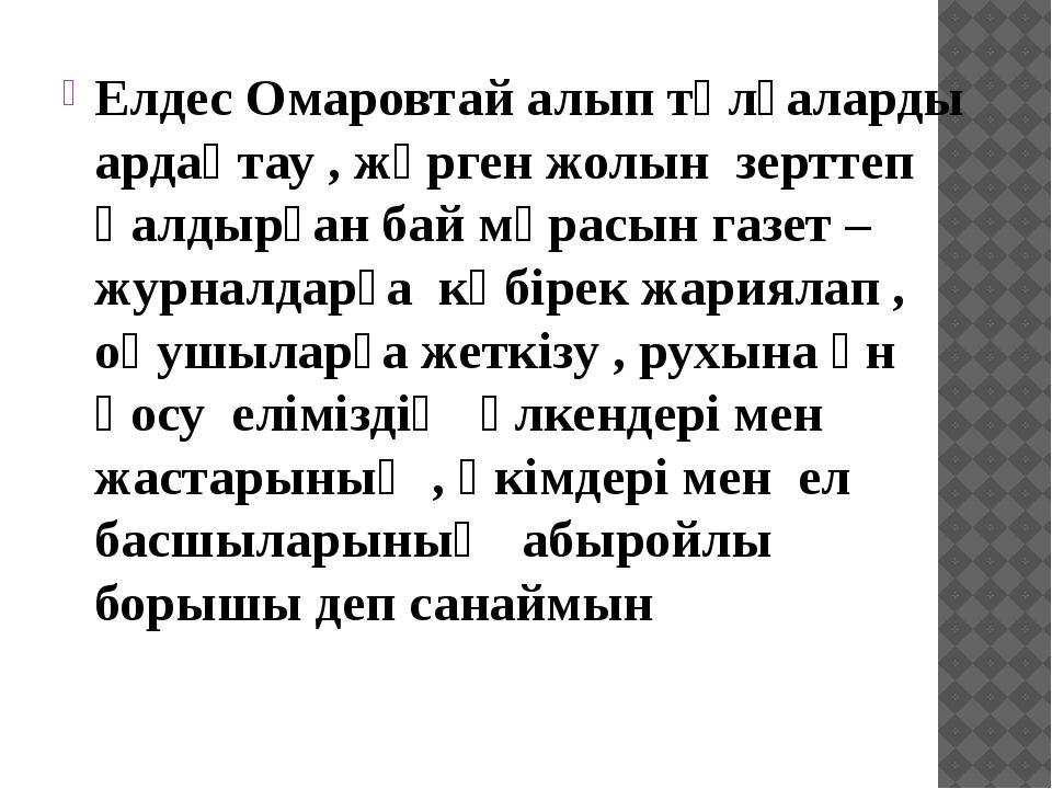 Елдес Омаровтай алып тұлғаларды ардақтау , жүрген жолын зерттеп қалдырған ба...