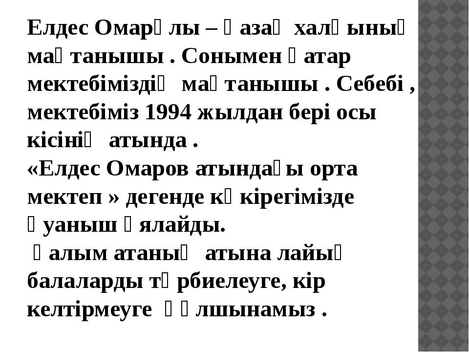 Елдес Омарұлы – қазақ халқының мақтанышы . Сонымен қатар мектебіміздің мақтан...