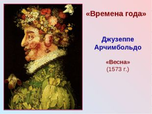 Джузеппе Арчимбольдо «Весна» (1573 г.) «Времена года»