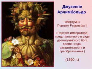 Джузеппе Арчимбольдо «Вертумн» Портрет Рудольфа II (Портрет императора, предс