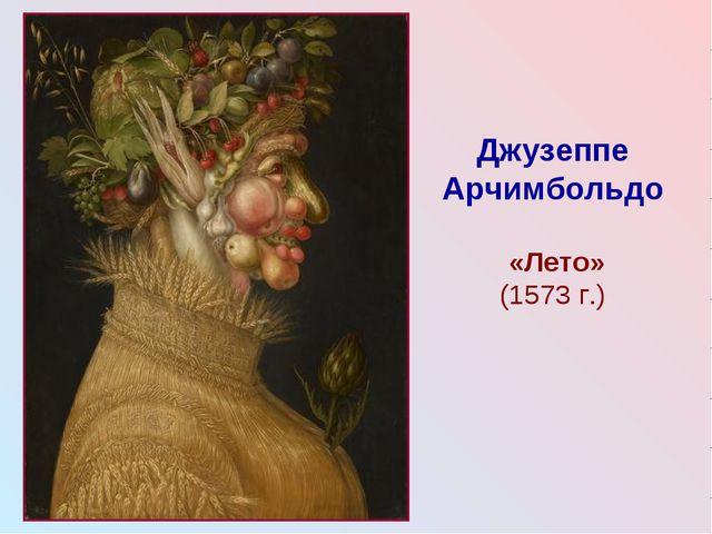 Джузеппе Арчимбольдо «Лето» (1573 г.)