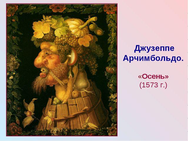 Джузеппе Арчимбольдо. «Осень» (1573 г.)