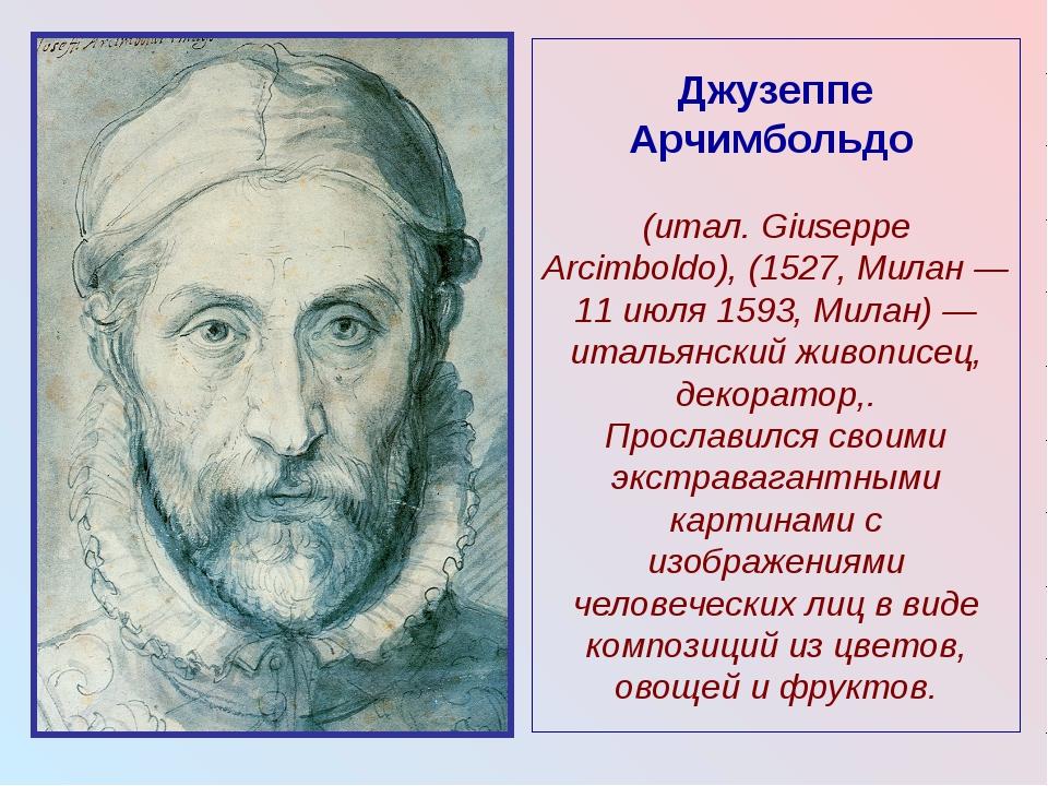 Джузеппе Арчимбольдо (итал. Giuseppe Arcimboldo), (1527, Милан — 11 июля 1593...