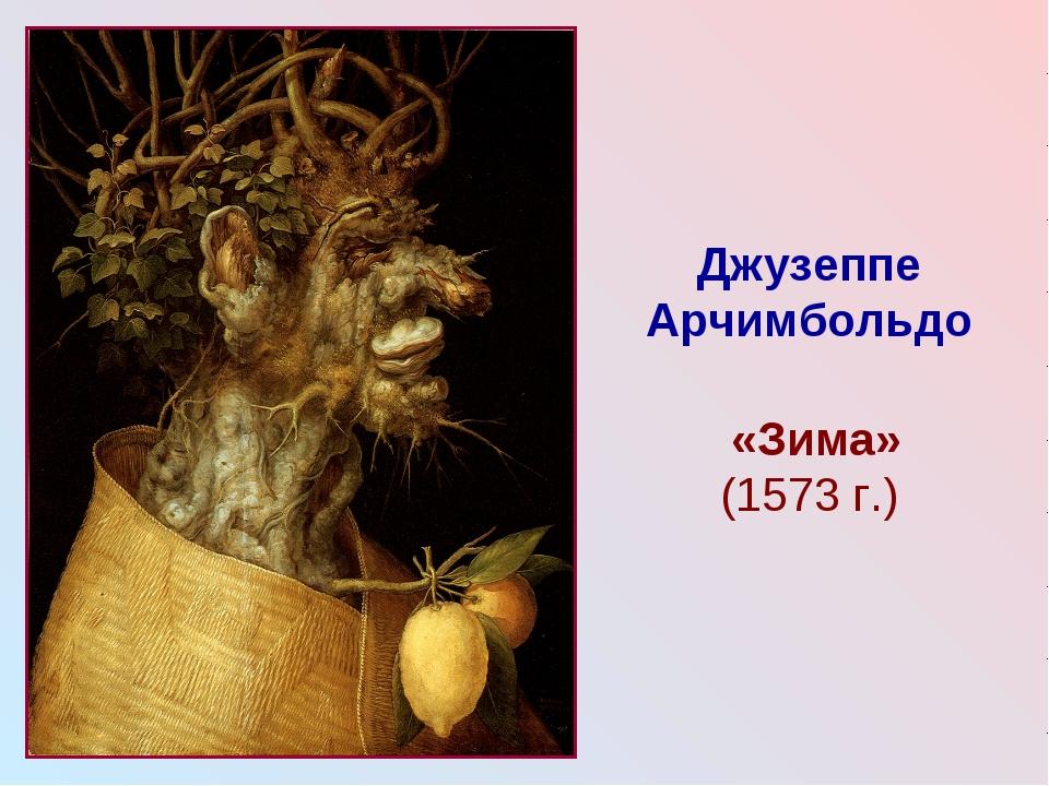 Джузеппе Арчимбольдо «Зима» (1573 г.)