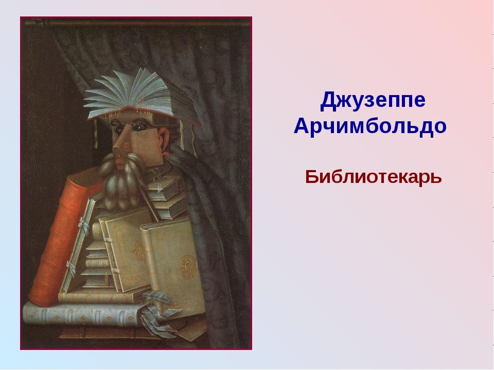 Джузеппе Арчимбольдо Библиотекарь