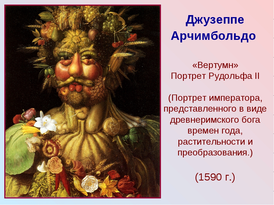 Джузеппе Арчимбольдо «Вертумн» Портрет Рудольфа II (Портрет императора, предс...