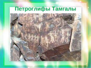 Петроглифы Тамгалы