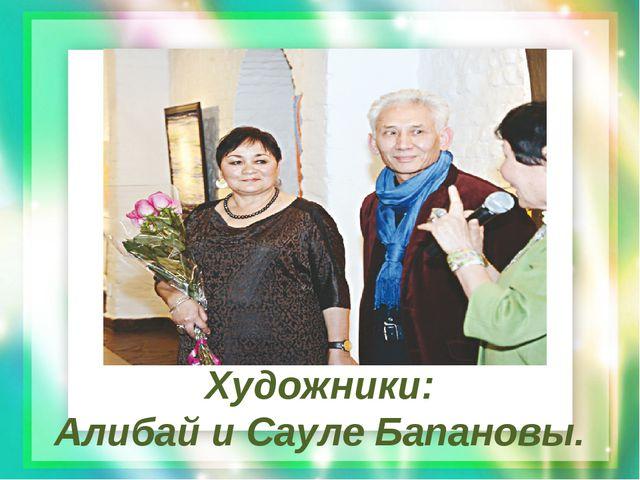 Художники: Алибай и Сауле Бапановы.