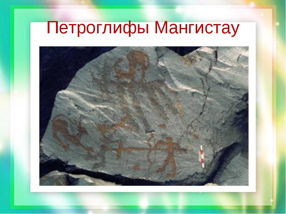 Петроглифы Мангистау