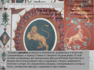 Гризайльная роспись Техника гризайль возникла в античности, развивалась в иск