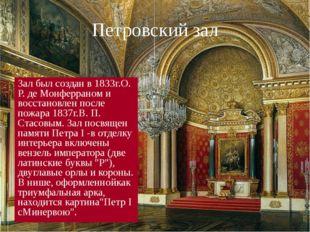 Петровский зал Зал был создан в 1833г.О. Р. де Монферраном и восстановлен пос