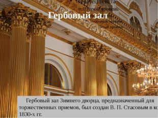 Гербовый зал Гербовый зал Зимнего дворца, предназначенный для торжественных п