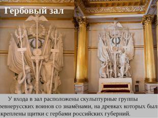 Гербовый зал У входа в зал расположены скульптурные группы древнерусских воин