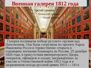 Военная галерея 1812 года Галерея посвящена победе русского оружия над Наполе