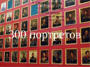 300 портретов