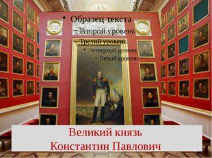 Великий князь Константин Павлович