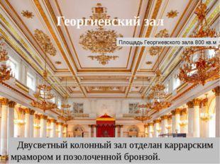 Георгиевский зал Двусветный колонный зал отделан каррарским мрамором и позоло