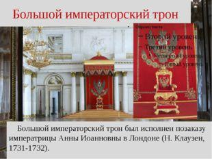 Большой императорский трон Большой императорский трон был исполнен позаказу и