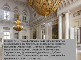 В марте 2012 года оформление зала было полностью восстановлено. На место был