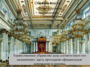 Торжественное убранство зала соответствует его назначению: здесь проходили оф