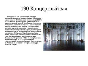 190 Концертный зал Концертный зал, замыкающий Невскую парадную анфиладу Зимне