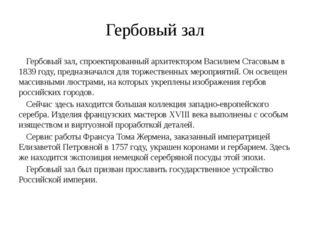 Гербовый зал Гербовый зал, спроектированный архитектором Василием Стасовым в
