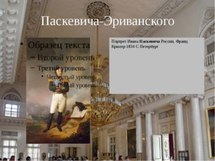 Паскевича-Эриванского Портрет Ивана Паскевича России, Франц Крюгер 1834 С-Пет