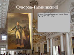 Суворов-Рымникский Портрет Суворова-Рымникского России, Франц Крюгер 1834 С-П