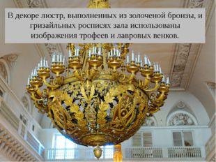 В декоре люстр, выполненных из золоченой бронзы, и гризайльных росписях зала
