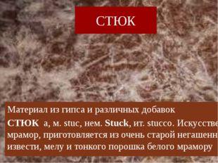 СТЮК Материал из гипса и различных добавок СТЮК а, м. stuc, нем. Stuck, ит. s