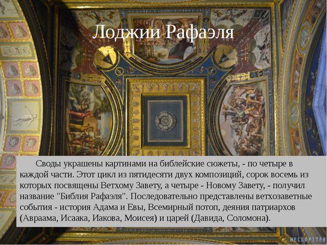 Лоджии Рафаэля Своды украшены картинами на библейские сюжеты, - по четыре в к...