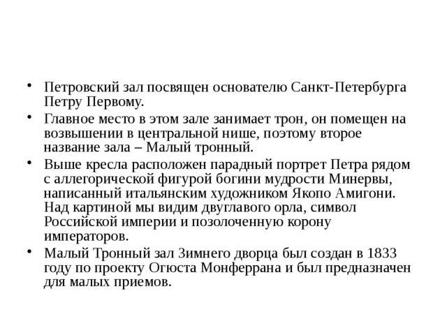 Петровский зал посвящен основателю Санкт-Петербурга Петру Первому. Главное м...